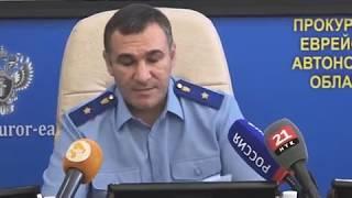Вопросы защиты прав граждан в сфере ЖКХ обсудили на форуме в прокуратуре ЕАО