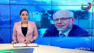 В Дагестане пройдет выездное заседание Совета по развитию гражданского общества и прав человека