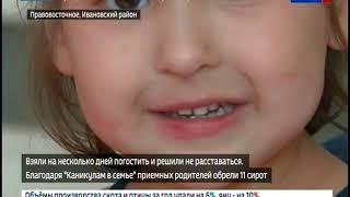 Амурские сироты обретают родителей в рамках акции Каникулы в семье