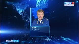 До конца года в Алтайском крае появится новый прокурор