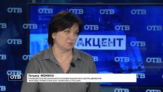"""""""Акцент с Евгением Ениным"""": Татьяна Фомина"""