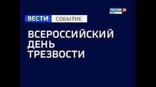 «Специальный репортаж - Всероссийский день трезвости » 11.09.18
