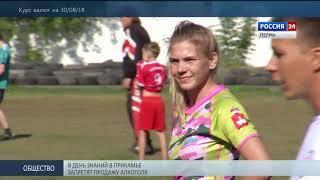 Пермь. Вести Спорт 29.08.2018
