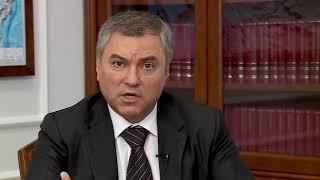 """Вячеслав Володин: """"От вашего выбора зависит многое!"""""""