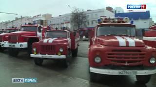 Пожарным Прикамья передали 10 новых спецавтомобилей