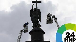 Душ для ангела. Александровскую колонну в Петербурге помыли спустя 17 лет - МИР 24