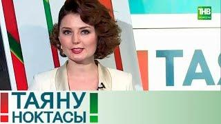 Татар теленнән халыкара олимпиада. Таяну ноктасы 26/04/18 ТНВ