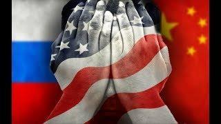 Россия и Китай теснят США в угол...