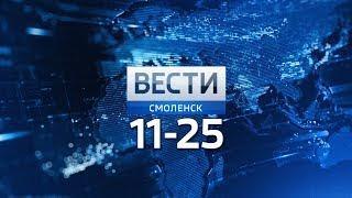 Вести Смоленск_11-25_23.11.2018