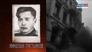 Вести-24. Улицы Героев. Третьяков 25.07.2018