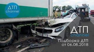 Подборка ДТП за 06.08.2018 год