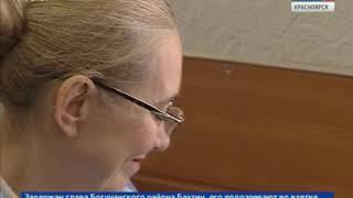 Бывшему руководителю краевого Фонда социального страхования вынесли приговор