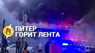Крыша гипермаркета загорелась в Санкт Петербурге