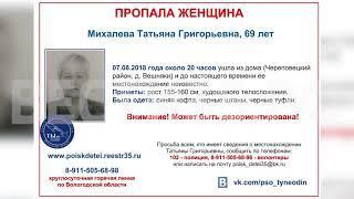 В Вологодской области разыскивают пожилую женщину