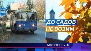 Новгородский общественный транспорт перешел на зимнее расписание