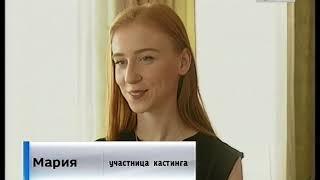"Кастинг ""Годунов"" Репортаж"
