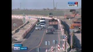 Полным ходом идёт реконструкция автодороги Майкоп Армавир