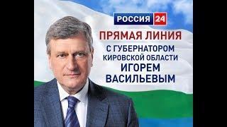 Прямая линия с губернатором Кировской области Игорем Васильевым - 26 апреля 2018г.