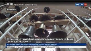 Проект «Вернем колоколу голос» получил Президентский грант