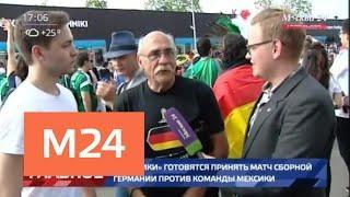 """Болельщики прибывают к стадиону """"Лужники"""" на матч Германия − Мексика - Москва 24"""