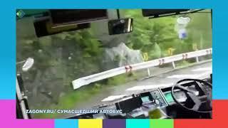 Экстремальный спуск на общественном транспорте. Студия 11. 10.09.18