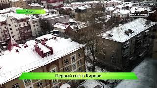 ИКГ Первый снег в Кирове #2