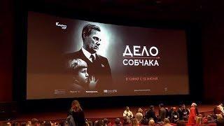 Как прошла премьера фильма «Дело Собчака»