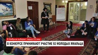 В Ноябрьске выбирают «Лидера XXI века»