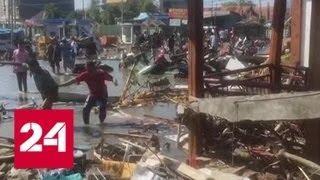 Индонезию сотрясают афтершоки после мощного цунами - Россия 24