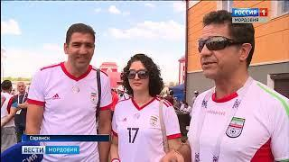 Болельщики из Ирана и Португалии рады оказаться в Саранске