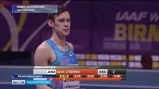 Легкоатлет Данил Лысенко из Башкортостана завоевал золото чемпионата мира