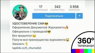 В Москве мошенники продают удостоверение журналистов по пять тысяч рублей за штуку