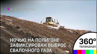 """На полигоне """"Ядрово"""" ночью зафиксировали кратковременный выброс газа"""