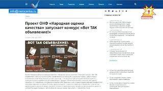 Общероссийский народный фронт проводит конкурс абсурдных объявлений