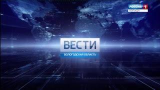 Вести - Вологодская область ЭФИР 14.03.2018 14:40