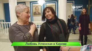 ИКГ Любовь Успенская в Кирове #7