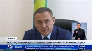 В Алматы продолжается расследование ДТП с участием двух автобусов