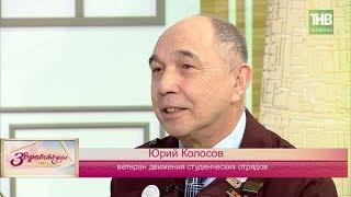 Яростный стройотряд: татарстанцы освоили целину в Казахстане. Здравствуйте - ТНВ