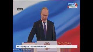 В Кремле состоялась торжественная церемония вступления Владимира Путина в должность Президента Росси