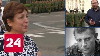 В ДНР проходит церемония прощания с Александром Захарченко - Россия 24