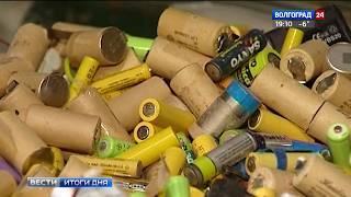 Волгоградская компания наладит сбор батареек