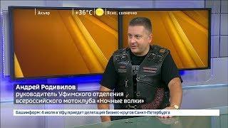 Вести. Интервью - Андрей Родивилов