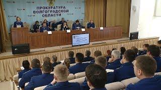 В прокуратуре Волгоградской области обсудили вопросы противодействия коррупции