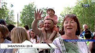 """""""Завалинка"""" - 2018"""