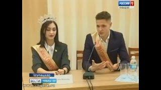 «Мисс и мистер Студенчество»  конкурса пĕрремĕш хут наци республикинче ирттерме йышăннă