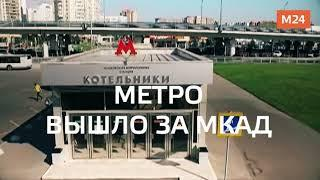 Московское метро. Открылись 64 новые станции. Метро за МКАДом?!