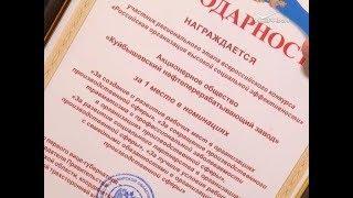 Самые ответственные предприятия области наградили в Самаре