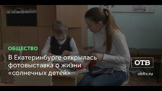 В Екатеринбурге открылась фотовыставка о жизни «солнечных детей»