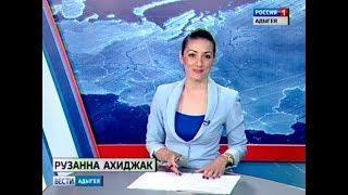 Вести Адыгея - 23.05.2018