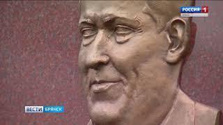 В Брянске увековечили память Виктора Буйволова